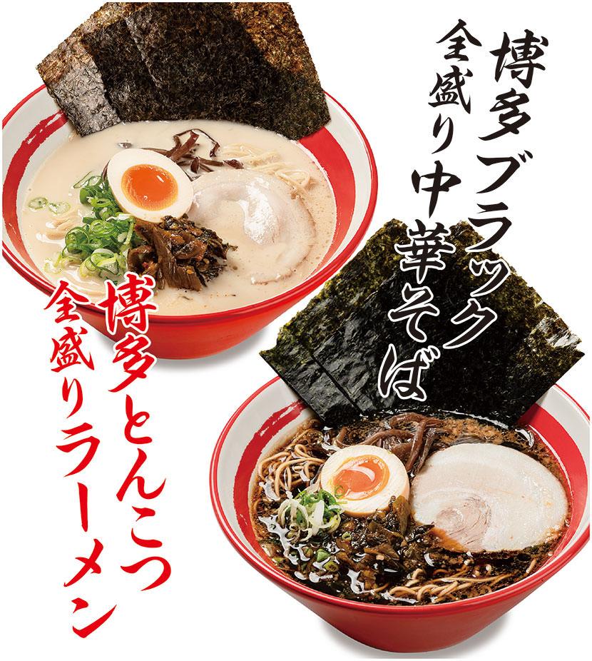 麺屋 博多弁天堂の2大名物麺料理